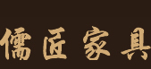 儒匠家具logo